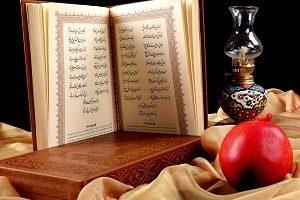 آیین بزرگداشت خواجه حافظ شیرازی
